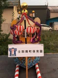 06. 士別南町保育園.JPG