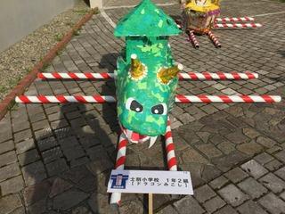 10. 士別市立士別小学校1年2組【ドラゴンみこし】.JPG