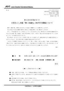 【案内】本船担ぎ手のお願い7月-1.jpg