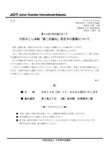 【案内】本船担ぎ手のお願い7月_1.jpg