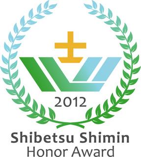 士別志民栄誉賞logo-c.jpg